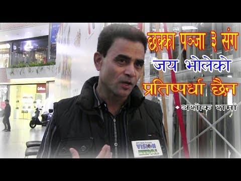 (छक्का पञ्जा-३ संग जय भोलेको | प्रतिष्पर्धा छैन | Ashok Sharma - Duration: 9 minutes, 37 seconds.)