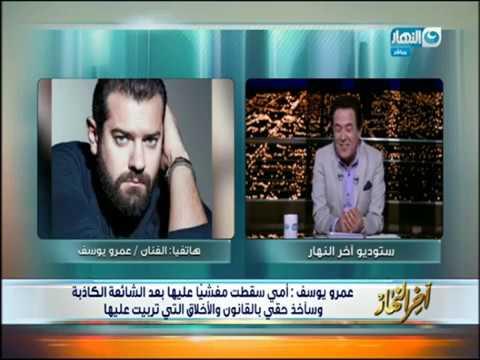 عمرو يوسف يكشف وقع شائعة القبض عليه مع زوجته على والدته