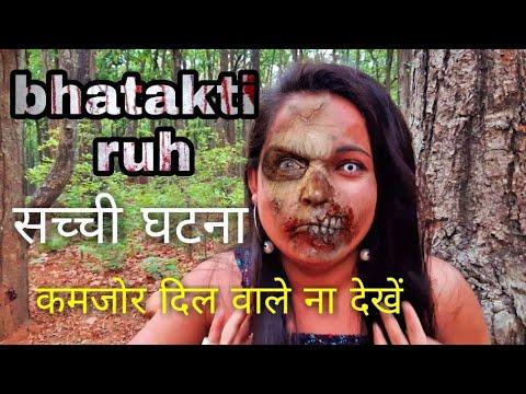 bhatakti Ruhh || Aatma || Chudail || Daayan || Dakini || dehradun biggest hit short film