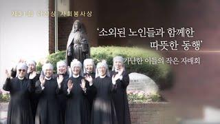 [제31회 아산상 사회봉사상]  '소외된 노인들과 함께한 따뜻한 동행' 가난한 이들의 작은 자매회 미리보기