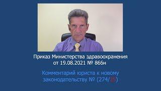 Приказ Минздрава России № 866н от 18 августа 2021 года