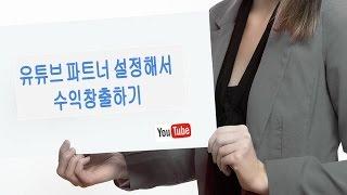 #1 유튜브 파트너 설정으로 수익창출하기