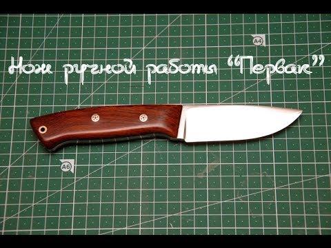 Смотреть как сделать нож