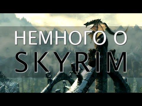 Немного о Skyrim
