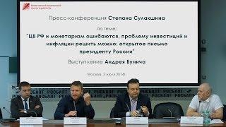 """Доклад Андрея Бунича на пресс-конференции в агентстве """"Росбалт"""""""