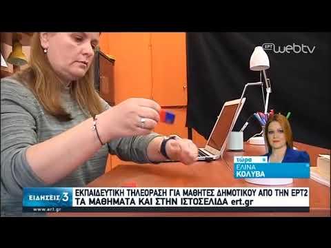 «Σάρωσε» σε τηλεθέαση η εκπαιδευτική τηλεόραση της ΕΡΤ2 | 31/03/2020 | ΕΡΤ