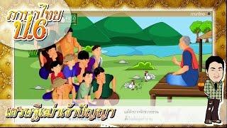 สื่อการเรียนการสอน เศรษฐีเฒ่าเจ้าปัญญา ป.6 ภาษาไทย