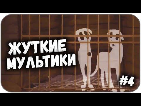 САМЫЕ ЖУТКИЕ МУЛЬТФИЛЬМЫ #4 (СТРАШНЫЕ МУЛЬТИКИ) (видео)