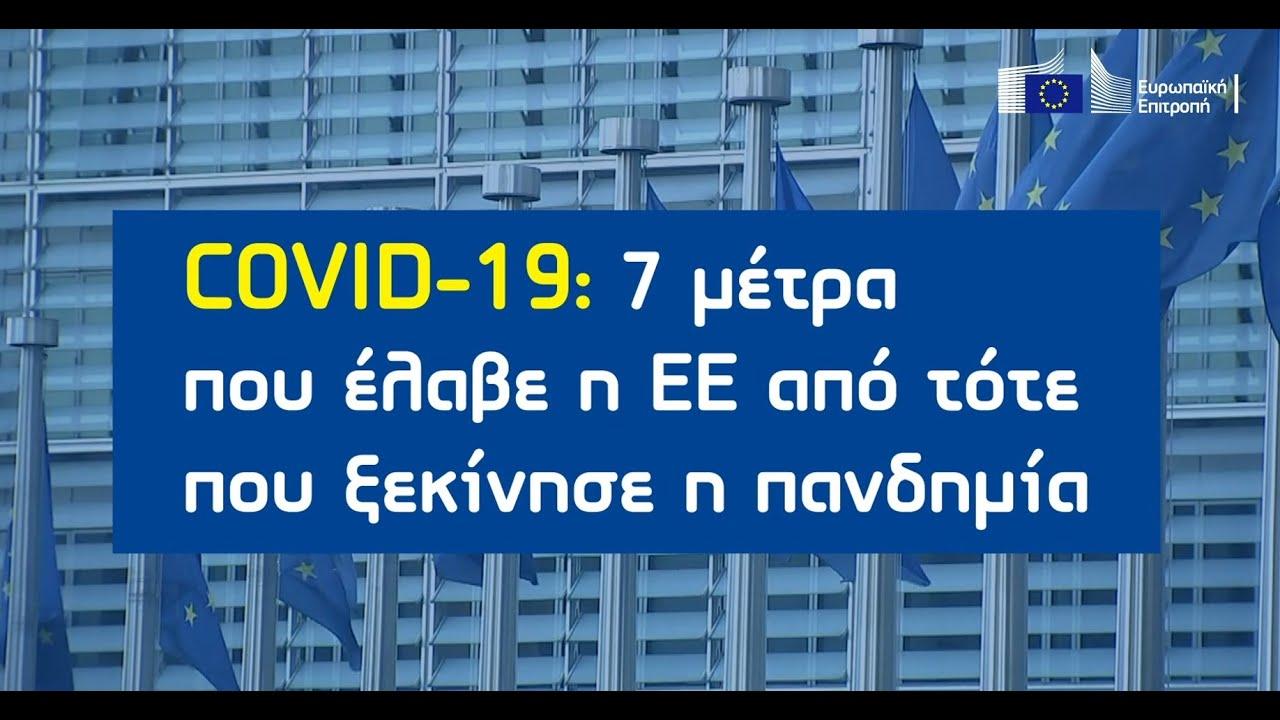 7 Μέτρα που έλαβε η ΕΕ από τότε που ξεκίνησε η πανδημία