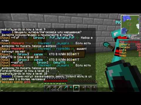 Minecraft - RazetkaCRAFT - ClanWar - Часть 1 - Читеры