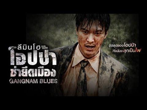 ตัวอย่าง Gangnam Blues โอปป้าซ่ายึดเมือง [Official Trailer]