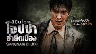 Nonton                          Gangnam Blues                                                      Official Trailer  Film Subtitle Indonesia Streaming Movie Download