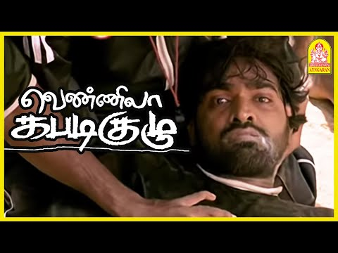 Vennila Kabadi Kuzhu Tamil Movie Scene 14