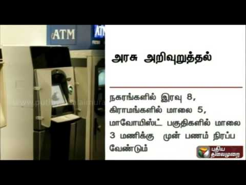 ATMs-should-not-be-replenished-with-cash-after-8-PM-Central-govt