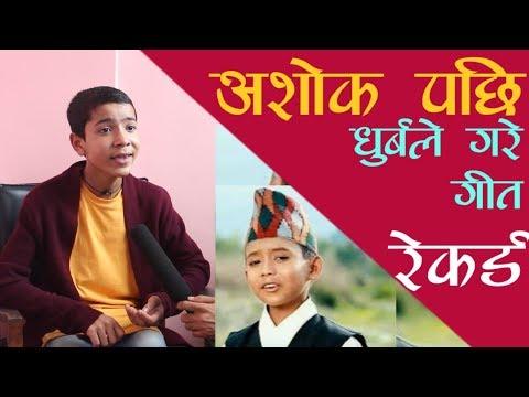(अशोक लाई भाई भन्दै ममी सम्झेर भक्कानिए धुर्ब, यस्तो छ उनको पहिलो गीत | Dhurba BK | FOR SEE NETWORK | - Duration: 12 minutes.)