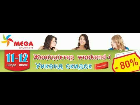 Mega Скидки
