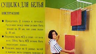 Лиана для сушки белья на балконе: конструкция сушилки, правила монтажа и эксплуатации