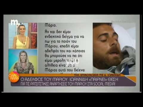 Video - Survivor: Ο αδερφός του Μάριου Ιωαννίδη απαντά για τα ρατσιστικά σχόλια!