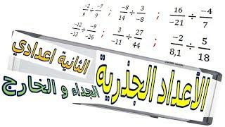 الرياضيات الثانية إعدادي - الأعداد الجذرية الجداء و الخارج تمرين 8