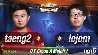 하스스톤 인벤 토너먼트 2016 8강 A조 1경기 taeng2 vs lojom