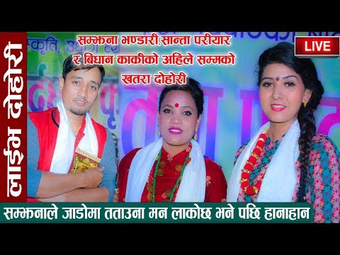 (सम्झना भण्डारी,सान्ता परीयार र बिधान कार्कीको अहिले सम्मको खतरा दोहोरी | Samjhana Bhandari Vs Bidhan - Duration: 26 minutes.)
