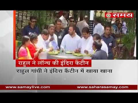 Rahul Gandhi inaugurated Indira Canteen in Bengaluru