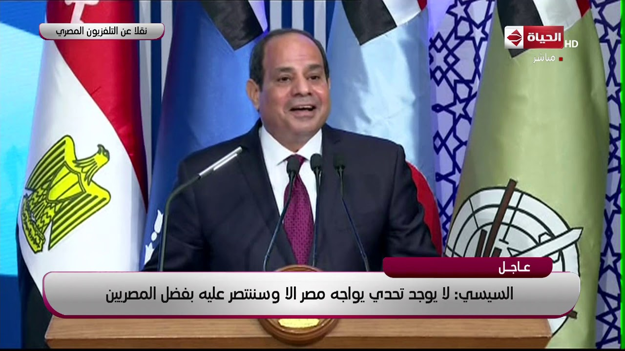 الرئيس السيسي يرد على اسئلة السادة الحضور خلال فعاليات الندوة التثقيفية الـ 31 للقوات المسلحة