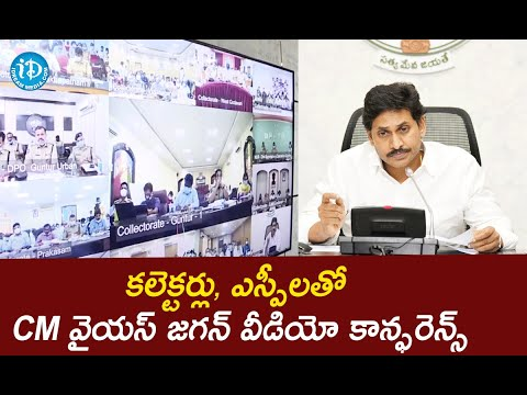 CM Jagan Mohan Reddy Addressing District Collectors & SPs Through Video Conference   iDream News