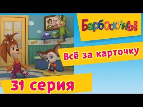 Барбоскины - 31 Серия. Всё за карточку
