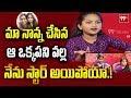 యోదా సిస్టర్స్ ఎలా పాపులర్ అయ్యోరో తెలుసా Jabardasth Yodha Revealed Secret About Her success