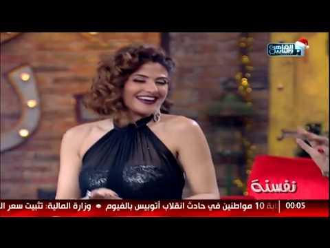 """في احتفال """"نفسنة"""" بالعام الجديد: ألا كوشنير ترقص على """"يا منعنع"""" مع مصطفى حجاج"""