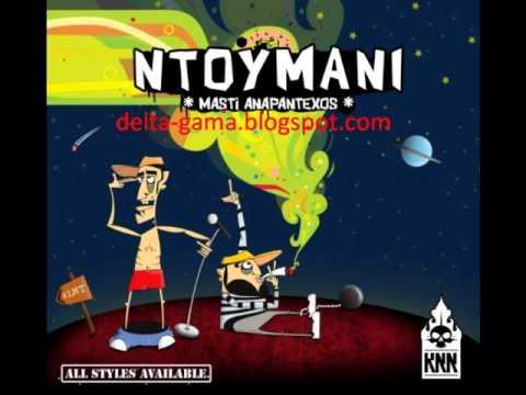 ntoumani-knn-astous na lene (видео)