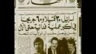 رئيسة جمهورية فلسطين دلال المُغربي .. قصة لا تموت
