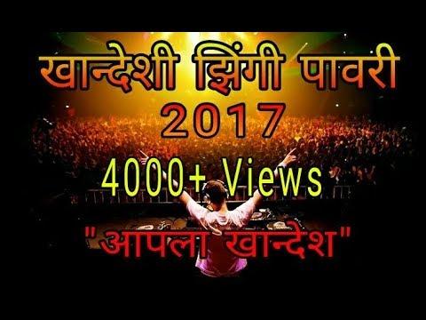 खान्देशी झिंगी पावरी 2017 ll Khandeshi Ahirani Zingi Pavari 2017