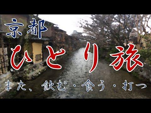 また京都ひとり旅