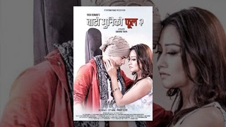 Video Bato Muniko Phool 2 (BMKP2) | New Nepali Full Movie 2017 Ft. Yash Kumar, Babu, Ashishma, Reema MP3, 3GP, MP4, WEBM, AVI, FLV Juli 2018