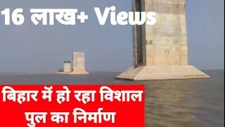 Video बिहार में बन रहा है बहुत लम्बा नया रास्ता और पुल   BAKHTIYARPUR -TAJPUR BRIDGE CURRENT STATUS MP3, 3GP, MP4, WEBM, AVI, FLV Mei 2019