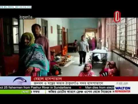Poor state of Thakurgaon hospital (28-05-2016)