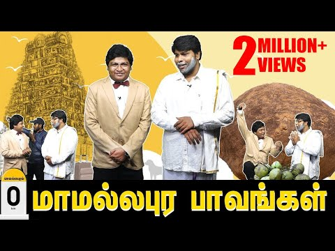 Mamallapuram Paavangal | Gopi Sudhakar | With English Subtitles - Parithabangal