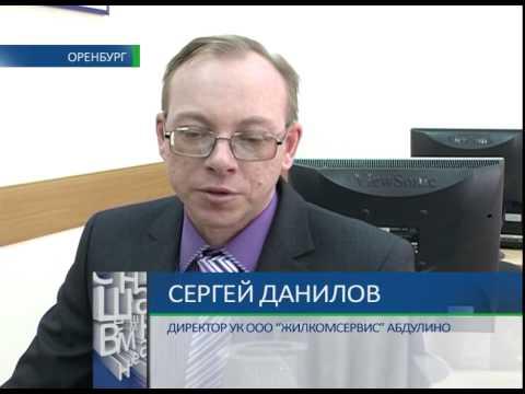 компании, Оренбург, обучение, экзамен, жилиспекция
