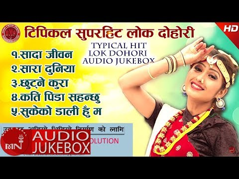 (Chhutne Kura Typical Audio Jukebox || Bhawana Music Solution ...37 min.)