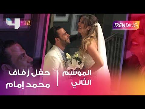 الرقصة الأولى لمحمد إمام وعروسه كانت على هذه الأغنية لعمرو دياب