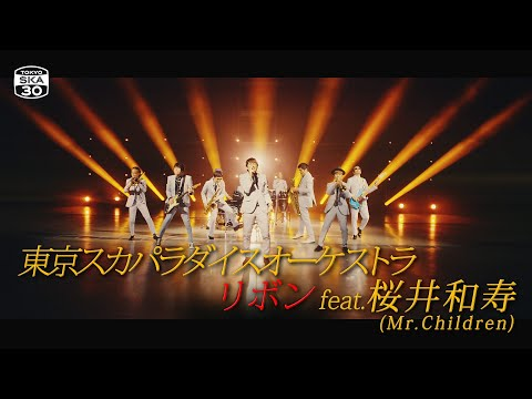 , title : '「リボン feat. 桜井和寿(Mr.Children)」Music Video / TOKYO SKA PARADISE ORCHESTRA'