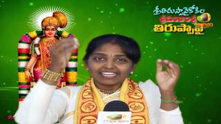 Download Lagu Thiruppavai Vratham - Day 9 - Manjula Sri Mp3