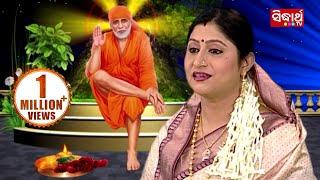 Na Gurubara Brata ନ ଗୁରୁବାର ବ୍ରତ | Album - Sai Sarana | Namita Agrawal |