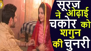 Check out the romantic twist between chakor and suraj on colors tv show Udaan. #celebs #stars #entertainment SUBSCRIBE OUR CHANNEL FOR REGULAR UPDATES: http://www.youtube.com/subscription_center?add_user=f3bollywoodnnewsLike us on Facebook:www.facebook.com/FirstFrameFilmsFollow us on Twitter:www.twitter.com/FirstFrameFilms