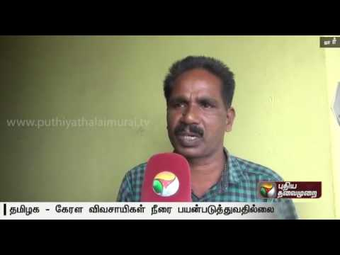 14-TMC-water-of-Pandiar-going-waste--A-report