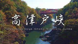 紅葉の高津戸峡とカヤック / Takatsudokyo Gorge, Omama, Midori City, Gunma