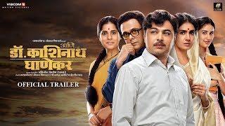 Video Ani...Dr.Kashinath Ghanekar   Trailer   8th Nov   Subodh Bhave   Sumeet Raghvan   Sonali Kulkarni MP3, 3GP, MP4, WEBM, AVI, FLV November 2018