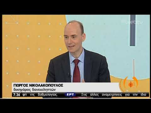 Νέος πτωχευτικός νόμος | 03/02/2020 | ΕΡΤ